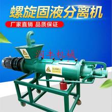 润丰螺旋挤压分离机畜禽粪污处理机节能环保渣液分离机
