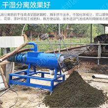 禽畜养殖场粪便分离机牛羊养殖粪便处理机图片