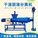 定制加長篩網干濕分離機糞水處理環保固液脫水機