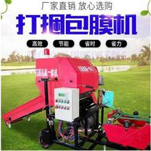青貯打捆包膜機加工定制多規格打捆機全自動牧草打包機圖片