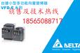 供应台达变频器VFD015EL43A380V1.5KW