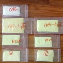 荧光增白剂KSN塑料的增白剂相容性好耐高温耐候性能优越永光ksn