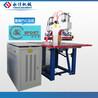 高周波双头热压机服装LOGO商标压花高频焊缝机