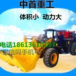 巷道装载机广东ZL-928巷道装载机中首重工2017新款新品质新价格图片