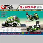 上市新款混凝土搅拌车北京自动上料搅拌车价格表图片