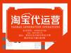 上海天猫代运营服务公司哪家专业