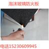 防火泡沫玻璃保温板