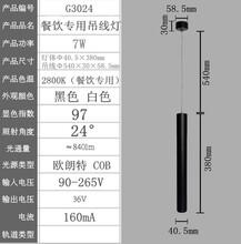 LED吊线灯380MM长筒吊线灯欧朗特COB97高显指宽电压专业餐吊灯图片