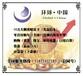 环球中国财富卡