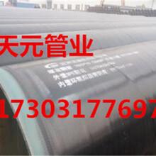 电力内8710外3PE防腐钢管报价图片