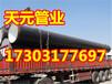 新疆三油两布防腐钢管放心