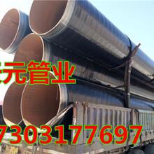 环保型内外涂料防腐钢管厂家图片