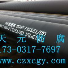 天然气内8710外3PE防腐钢管报价图片