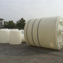 厂家直销大型塑料容器十吨二十吨耐酸碱抗撞击图片