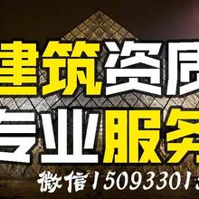 洛阳建筑资质办理《河南中弗工程咨询有限公司》