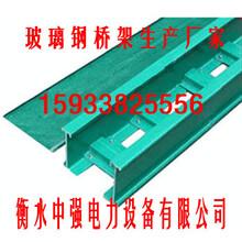 天水市玻璃钢电缆桥架中强电力生产厂家质优价廉图片