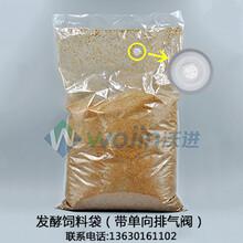 厂家直销单向排气阀发酵饲料袋,发酵塑料袋图片