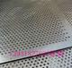 铝板冲孔网片镀锌圆孔网不锈钢冲孔网厂家直销