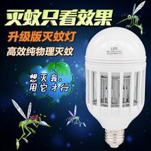 新款LED灭蚊灯泡9W12W恒星照明科技厂家直销环保无辐射家用灭蚊灯球泡灯图片