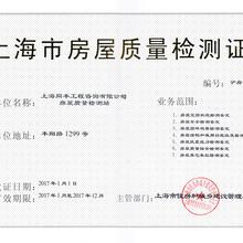 上海房屋检测鉴定及安全评估的定义
