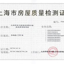 供应宁波房屋抗震能力检测上海同丰检测站权威机构