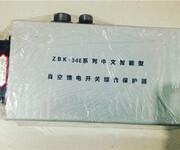 ZBK-34E微机智能综合保护装置图片