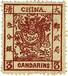 大龙邮票收购价格多高