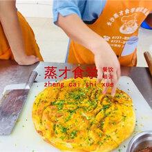 酱香饼做法,酱香饼的制作方法,学做酱香饼图片