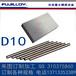 日本富士D10钨钢钨钢板材棒材长条进口细粒高耐磨韧性硬质合金
