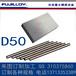 供应D50电机定转子合金钨钢LED线架专用钨钢D50日本富士钨钢
