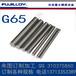 现货日本富士G65钨钢耐磨模具用高强度耐冲击硬质合金订制加工钨钢