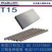 日本富士钨钢棒T15特殊用途钨钢板硬质合金钨钢长条订制加工