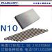 供应N10耐磨高韧性高强度钨钢日本富士N10钨钢板材钨钢精磨棒