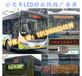 公交車led前后線路牌全彩色led公交車載顯示屏安裝實例