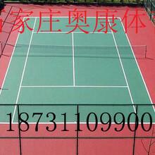 石家庄塑胶网球场施工