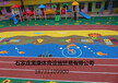 红黄蓝幼儿园EPDM地面图案设计