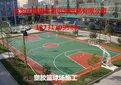 塑胶篮球场施工——为员工而建图片