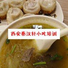 生汆丸子汤酸辣肚丝汤怎么做餐饮小吃技术培训学校