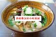 陜西特色小吃葫蘆頭泡饃三鮮煮饃正宗西安特色美食技術教學