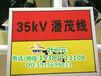 溧阳市电力标志牌生产厂家