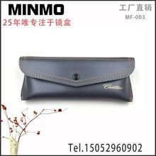 皮质手工眼镜盒厂家批发欧美风眼镜盒定制MR-075图片