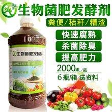 有机肥料发酵技术图片