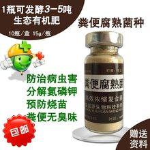 粪便发酵剂哪种质量好?图片