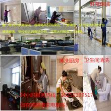 专业承接各种场所开荒保洁、家庭保洁、公司定期保洁、计时保洁、厂房清洗