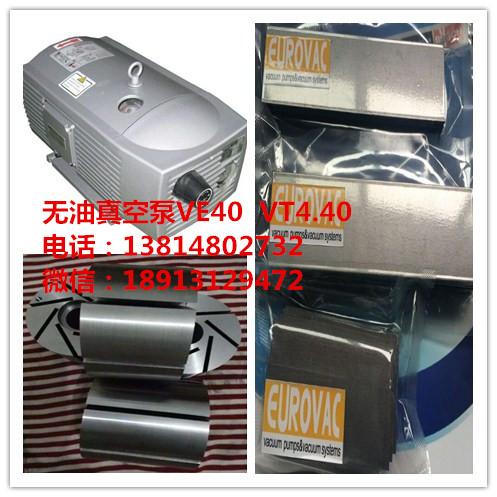 VT4.40真空泵转子 贝克40真空泵碳片 真空泵纸垫