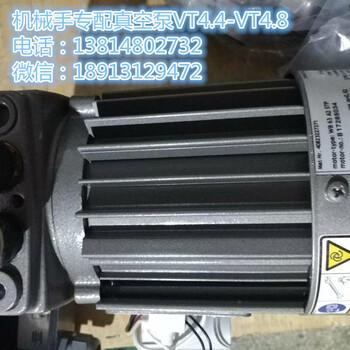 激光雕刻机上料机械手VT4.4真空泵 玻璃搬运移送机械手VT4.8真空泵