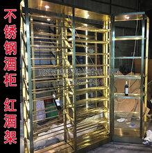 厂家直销高端不锈钢酒柜不锈钢展示酒架葡萄酒酒柜