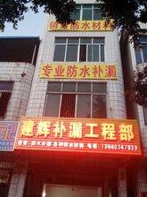 广州市建辉防水补漏工程部图片