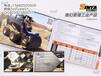 世亚广告宝山产品手册设计太阳能工业样本医院杂志印刷高档画册目录精装目录