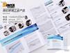 世亚广告海淀产品样本设计仪器仪表工业样本目录设计高档目录制作画册样本